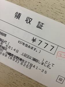 20130617-000430.jpg